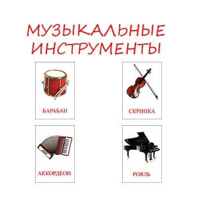 Музичні інструменти картинки для дітей