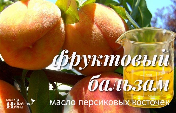 Персикове масло