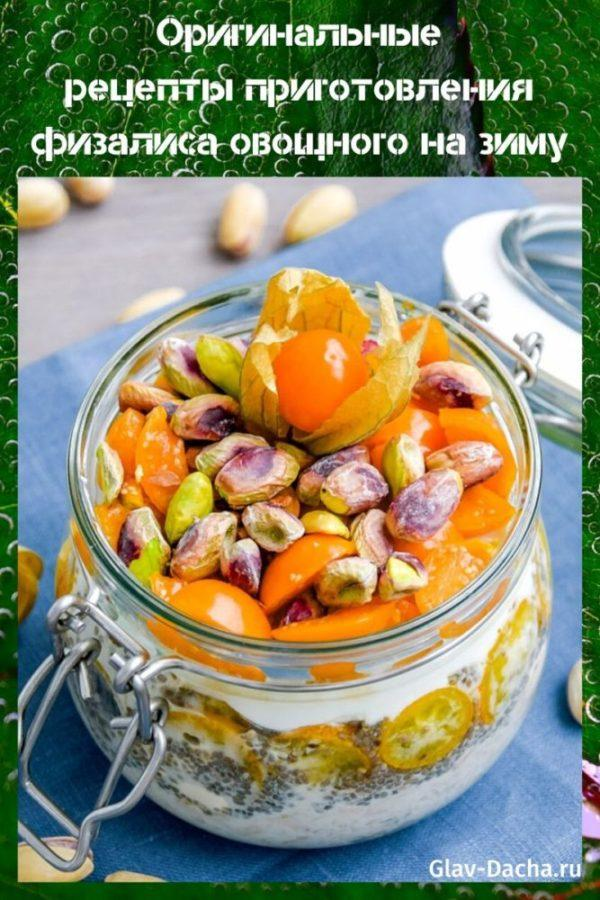 Рецепти приготування фізалісу овочевого на зиму - салат, варення