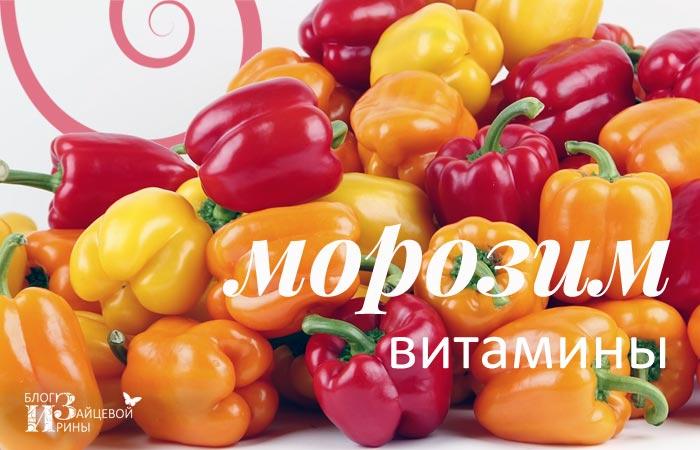 Як правильно заморозити перець болгарський на зиму в домашніх умовах